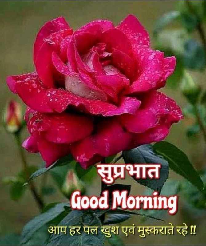 nv - सुप्रभात Good Morning आप हर पल खुश एवं मुस्कराते रहे ! ! - ShareChat