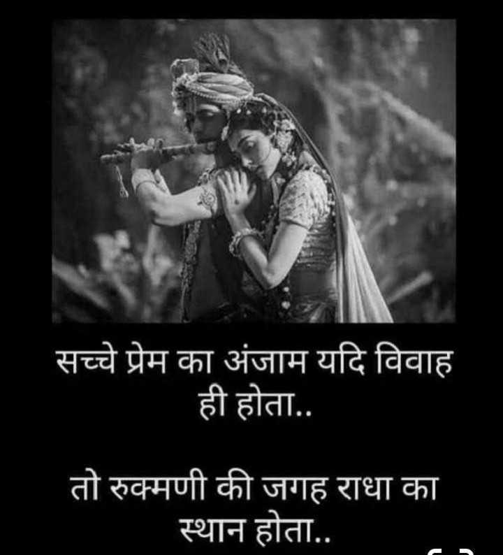 🙏nvn🙏 - सच्चे प्रेम का अंजाम यदि विवाह ही होता . . तो रुक्मणी की जगह राधा का स्थान होता . . - ShareChat