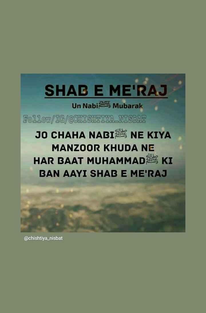 nyc one 👌 - SHAB E ME ' RAJ Un Nabi Mubarak Follow / IG / @ CHISHTIYA _ NISBAT JO CHAHA NABICNE KIYA MANZOOR KHUDA NE HAR BAAT MUHAMMAD KI BAN AAYI SHAB E ME ' RAJ @ chishtiya _ nisbat - ShareChat