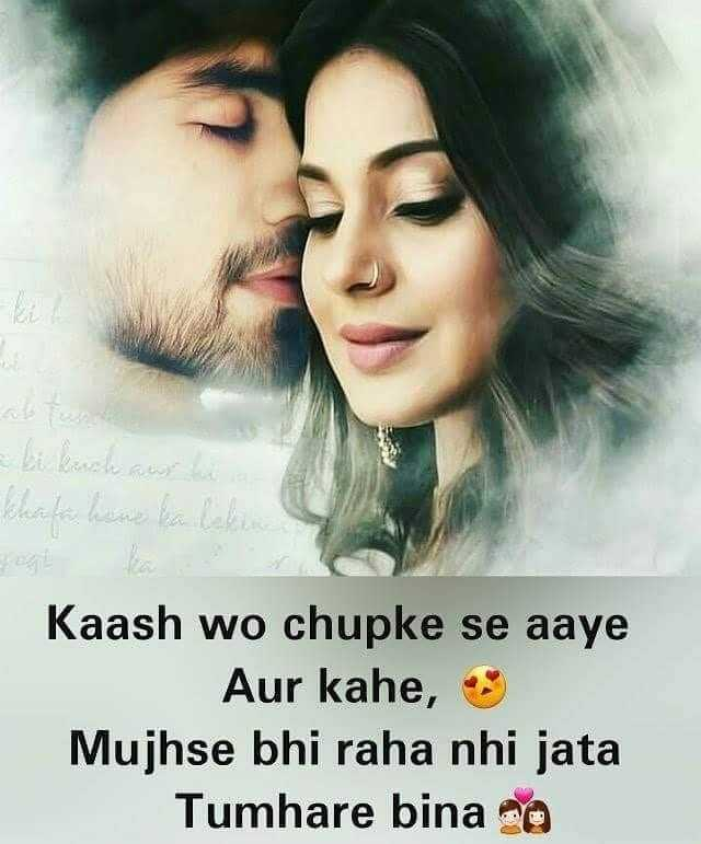 one side wala love - Kaash wo chupke se aaye Aur kahe , s Mujhse bhi raha nhi jata Tumhare bina o - ShareChat