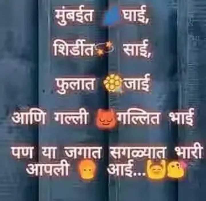 only aai - मुंबईत घाई , शिर्डीत * साई , फुलात जाई आणि गल्ली गल्लित भाई पण या जगात सगळ्यात भारी आपली आई . . . - ShareChat