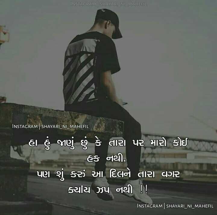 only ek khash dost mate - INSTAGRAM SHAYARI NI MAHEFIL INSTAGRAM | SHAYARI _ NI _ MAHEFIL ' હા હું જાણું છું કે તારા પર મારો કોઈ - હક નથી , પણ શું કરું આ દિલને તારા વગર ક્યાંય ઝપ નથી ! ! INSTAGRAM SHAYARI _ NI _ MAHEFIL - ShareChat
