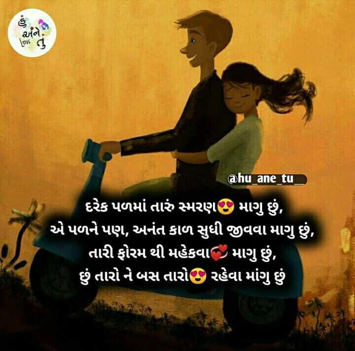 only ek khash dost mate - ahu _ ane _ tu ' દરેક પળમાં તારું સ્મરણ માગુ છું , એ પળને પણ , અનંત કાળ સુધી જીવવા માગુ છું , ' તારી ફોરમ થી મહેકવા માગુ છું , છું તારો ને બસ તારો રહેવા માંગુ છું - ShareChat