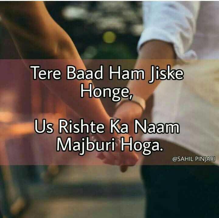 only for love - Tere Baad Ham Jiske Honge , Us Rishte Ka Naam Majburi Hoga . @ SAHIL PINJARI - ShareChat
