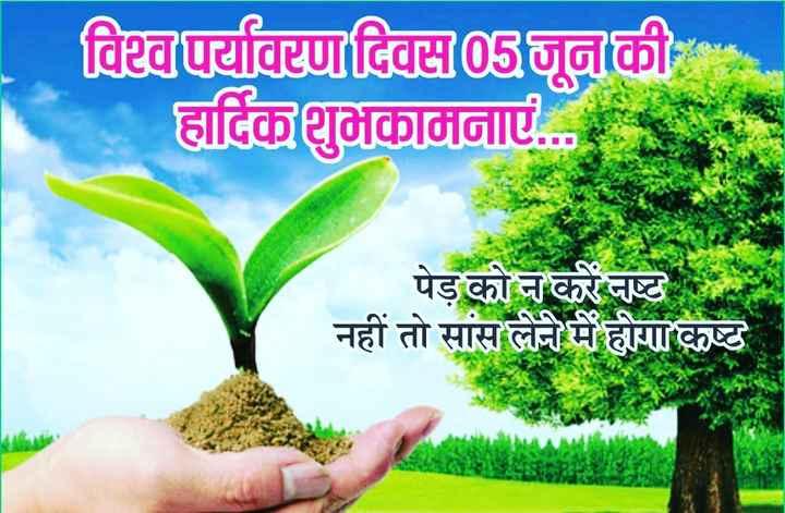 💔only for u💔 - विजयणादि05ळी हार्दिक शुभकामनाएं पेड़ को नकदष्ट नहीं तो सांस लेने में हो - ShareChat