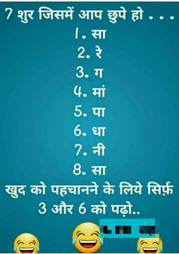 only jokes - 7 शुर जिसमें आप छुपे हो . . . 1 . सा 3 . ग ५ . मां 5 . पा 6 . धा 7 . नी 8 . सा   खुद को पहचानने के लिये सिर्फ 3 और 6 को पढ़ो . . - ShareChat