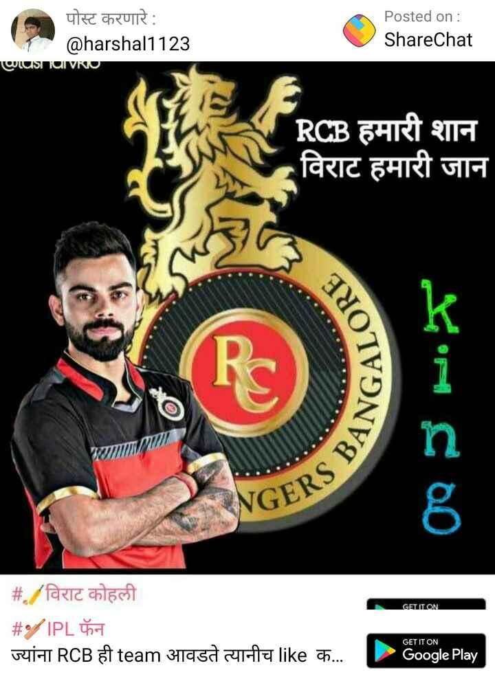 only virat - पोस्ट करणारे : @ harshal1123 WUS TUIVRO Posted on : ShareChat RCB हमारी शान विराट हमारी जान CALORE S BANG WGERS GET IT ON | # विराट कोहली # IPL फैन ज्यांना RCB ही team आवडते त्यानीच like क . . . GET IT ON Google Play - ShareChat
