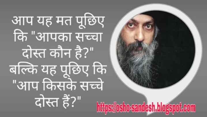 osho - आप यह मत पूछिए कि आपका सच्चा दोस्त कौन है ? बल्कि यह पछिए कि आप किसके सच्चे Ra ? https : Mosho - sandesh . blogspot . com - ShareChat