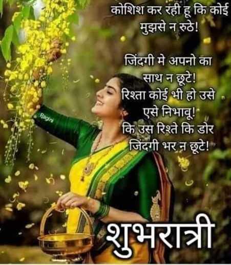 p.k.somshekhar - कोशिश कर रही है कि कोई मुझसे न रुठे ! जिंदगी मे अपनो का साथ न छूटे ! रिश्ता कोई भी हो उसे एसे निभावू ! कि उस रिश्ते कि डोर जिंदगी भर न छूटे ! शुभरात्री - ShareChat
