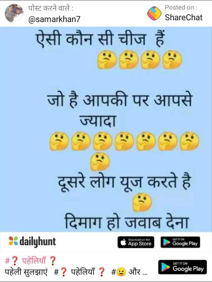 paheli 😎😎😎 - पोस्ट करने वाले : @ samarkhan7 Posted on : ShareChat ऐसी कौन सी चीज हैं जो है आपकी पर आपसे ज्यादा दूसरे लोग यूज करते है Download on the GET IT ON दिमाग हो जवाब देना dailyhunt # ? पहेलियाँ ? पहेली सुलझाएं # ? पहेलियाँ ? # 9 और . . . Google Play App Store Google Play GET IT ON - ShareChat