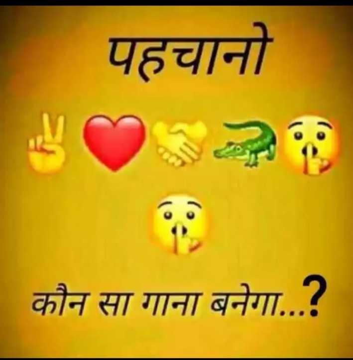 #paheli?? - पहचानो कौन सा गाना बनेगा . . ? - ShareChat