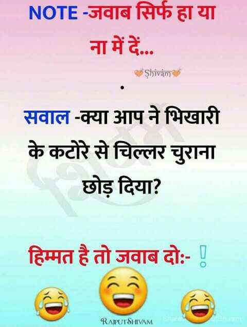 paheli - NOTE - जवाब सिर्फ हा या ना में दें . . . Shiva सवाल - क्या आप ने भिखारी के कटोरे से चिल्लर चुराना छोड़ दिया ? हिम्मत है तो जवाब दो : - 1 RAJPUTSHIVAM Tele - ShareChat