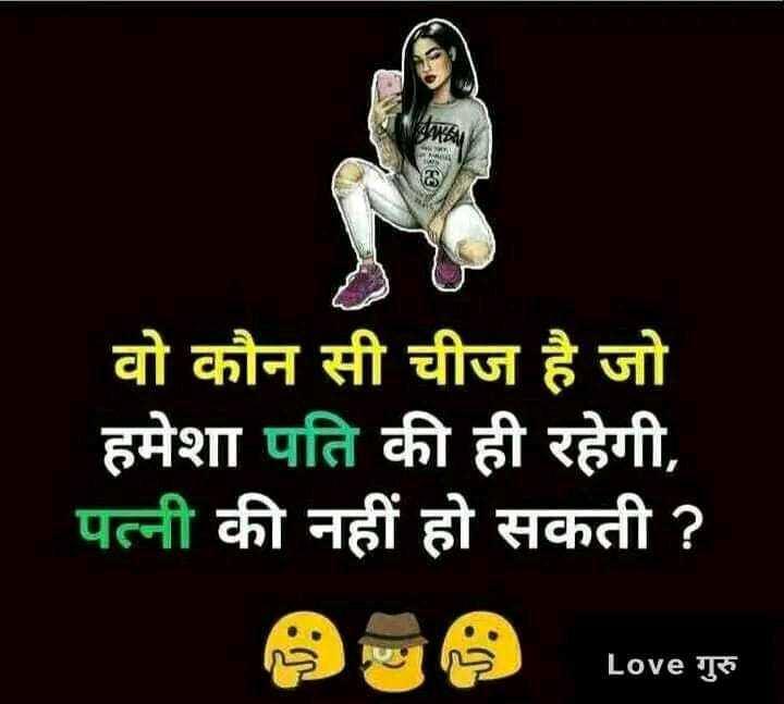 paheli - वो कौन सी चीज है जो हमेशा पति की ही रहेगी , पत्नी की नहीं हो सकती ? Love गुरु - ShareChat