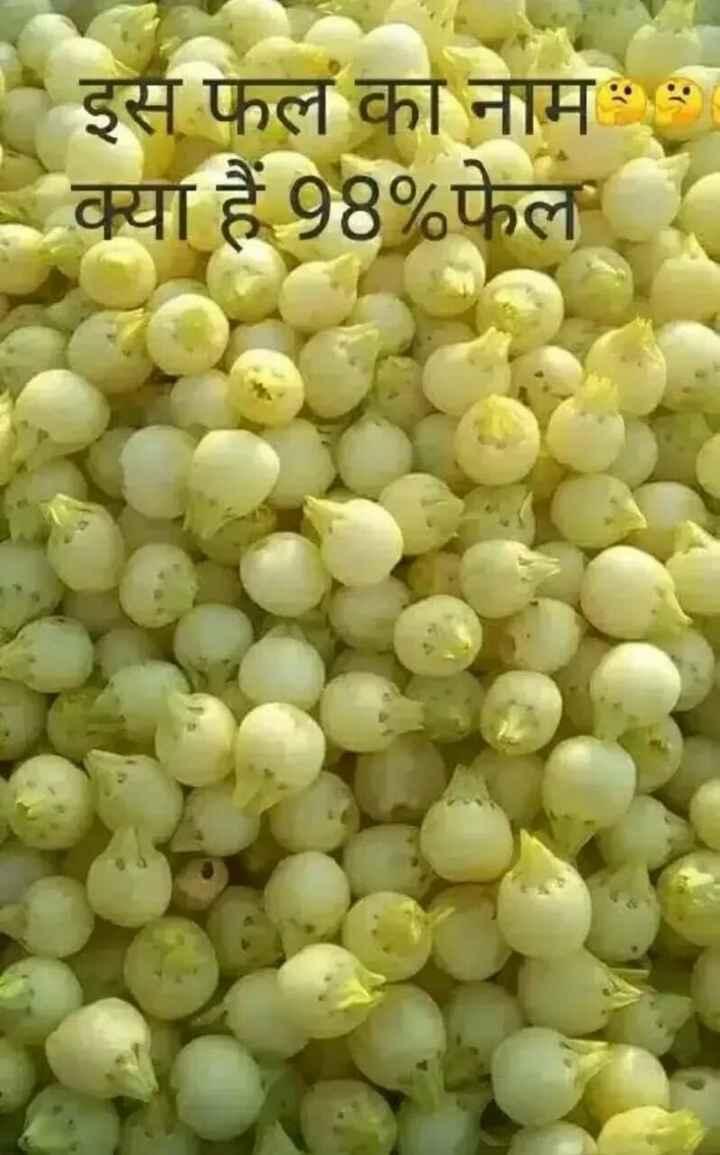 paheli 😎😎😎 - - इस फल का नाम : - क्या हैं 98 % फेल - ShareChat