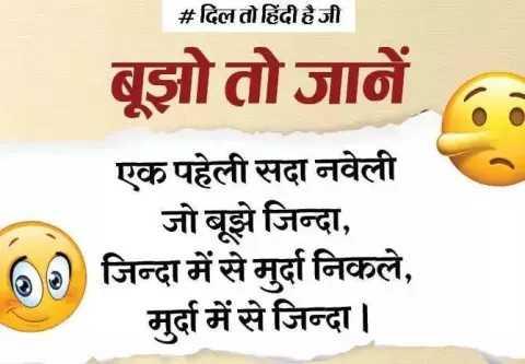 paheli - # दिल तो हिंदी है जी । बूझो तो जानें एक पहेली सदा नवेली जो बूझे जिन्दा , जिन्दा में से मुर्दा निकले , मुर्दा में से जिन्दा । । - ShareChat