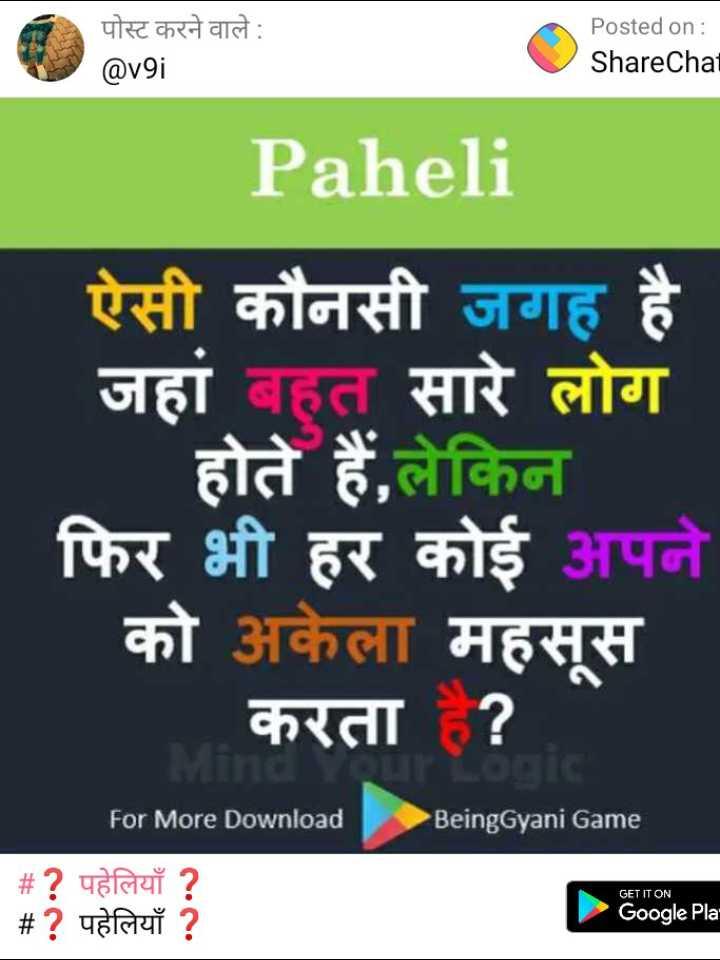 paheli 😎😎😎 - पोस्ट करने वाले : Posted on : ShareChat @ v9i Paheli ऐसी कौनसी जगह है जहां बहुत सारे लोग होते हैं , लेकिन फिर भी हर कोई अपने को अकेला महसूस करता है ? For More Download BeingGyani Game GET IT ON _ _ # ? पहेलियाँ ? _ _ # ? पहेलियाँ ? Google Pla - ShareChat