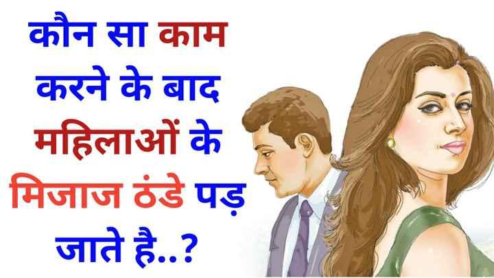 #paheli?? - कौन सा काम करने के बाद महिलाओं के मिजाज ठंडे पड़ जाते है . . ? - ShareChat