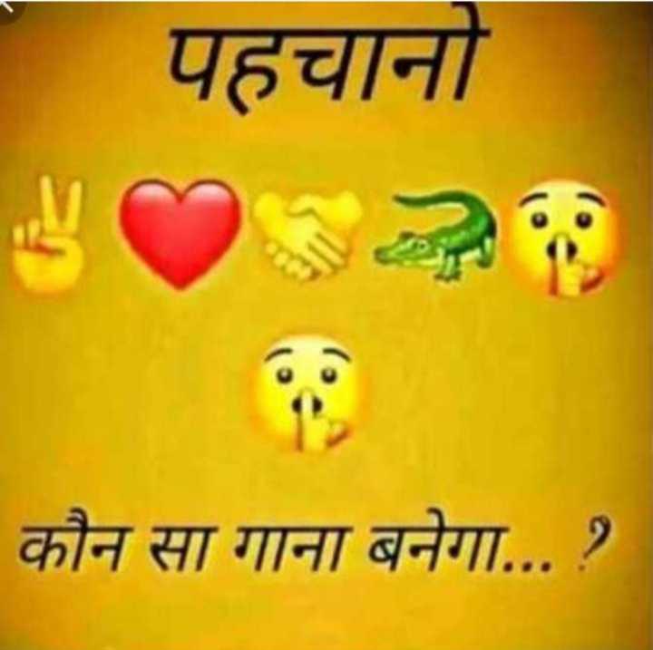paheli 😎😎😎 - पहचानो कौन सा गाना बनेगा . . . ? - ShareChat