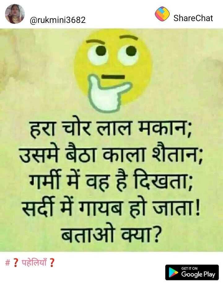 paheliyan - @ rukmini3682 ShareChat हरा चोर लाल मकान ; उसमे बैठा काला शैतान ; गर्मी में वह है दिखता ; सर्दी में गायब हो जाता ! बताओ क्या ?   # ? पहेलियाँ ? GET IT ON Google Play - ShareChat