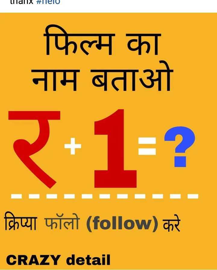 paheliyan -   IlalIX # IIEIO फिल्म का नाम बताओ र 1 = ? क्रिप्या फॉलो ( follow ) करे CRAZY detail - ShareChat