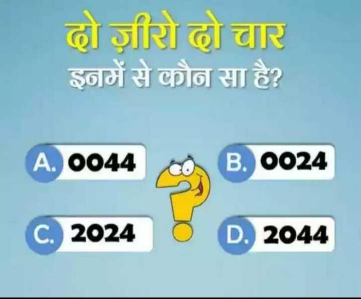 paheliyan - हो जर दो चार इनमें से कौन सा है ? A . ००44 B . ००24 C . 2024 D . 2044 - ShareChat