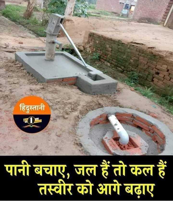 pani re pani - हिंदुस्तानी पानी बचाए , जल हैं तो कल हैं तस्वीर को आगे बढ़ाए - ShareChat