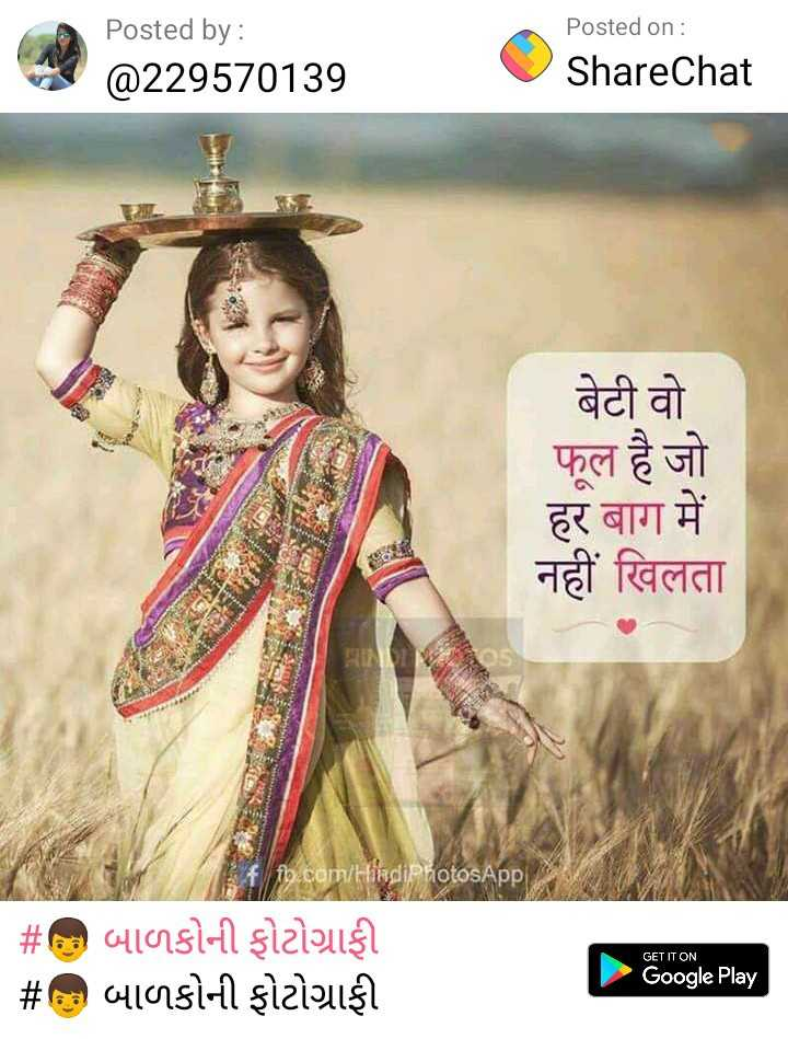 👭 papa  ની પરીઓ .👭 - Posted on : Posted by : @ 229570139 ShareChat बेटी वो फूल है जो हर बाग में नहीं खिलता fb . com / HindiPhotosApp # जाडोनी झोटोग्राही # जाडोनी झोटोग्राही GET IT ON Google Play - ShareChat