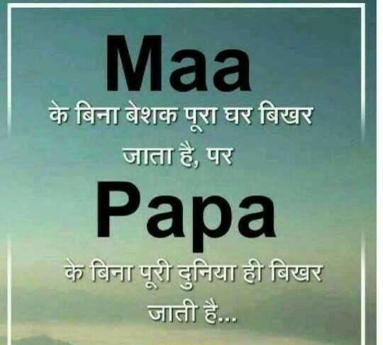 papa ki ladli - Maa के बिना बेशक पूरा घर बिखर जाता है , पर Papa के बिना पूरी दुनिया ही बिखर जाती है . . . - ShareChat