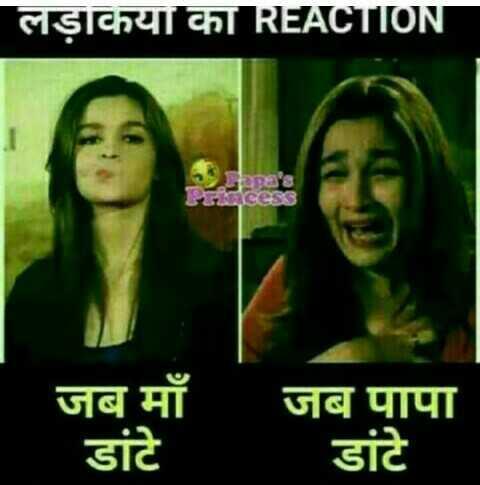 papa ki pari -   लड़कियों का REACTION ess जब माँ डांटे जब पापा डांटे - ShareChat