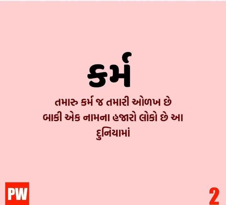 parkash goswami - મ તમારુ કર્મ જ તમારી ઓળખ છે બાકી એક નામના હજારો લોકો છે આ દુનિયામાં PW - ShareChat