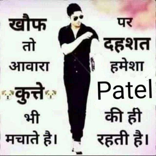 patel patel - खौफ तो । | आवारा कुत्ते | भी मचाते है । पर दहशत हमेशा Patel की ही रहती है । - ShareChat
