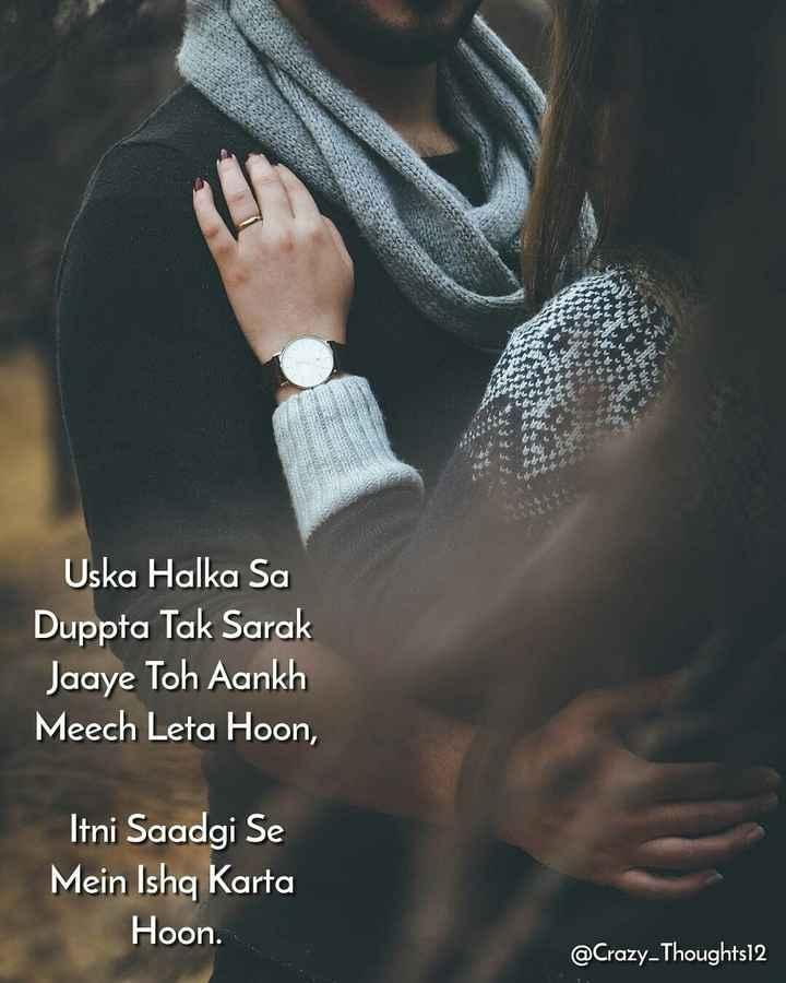 pehla.pyar - Uska Halka Sa Duppta Tak Sarak Jaaye Toh Aankh Meech Leta Hoon , Itni Saadgi Se Mein Ishq Karta Hoon . @ Crazy _ Thoughts12 - ShareChat