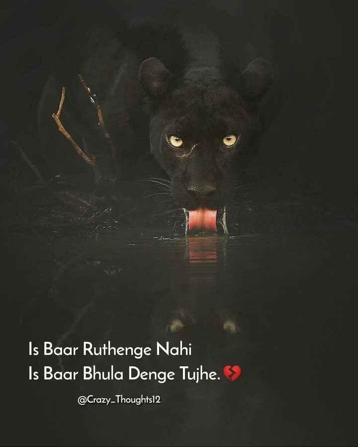 pehla.pyar - Is Baar Ruthenge Nahi Is Baar Bhula Denge Tujhe . » @ Crazy - Thoughts12 - ShareChat