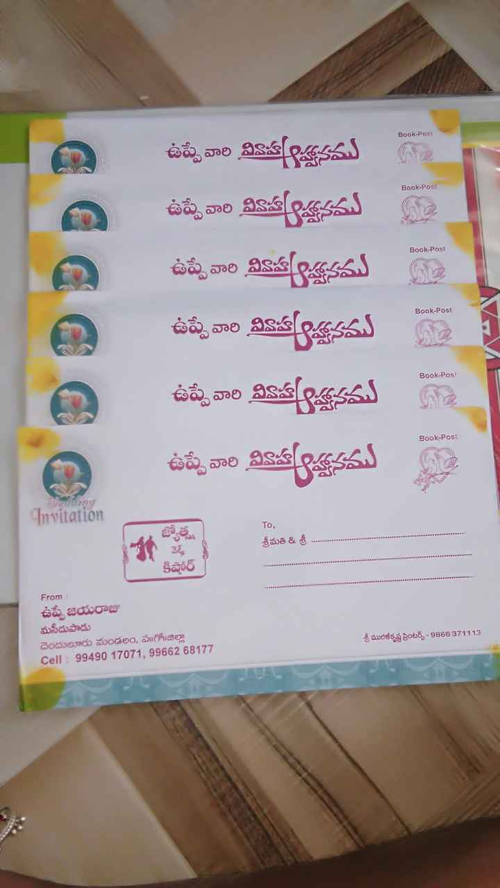 pelli chupulu - Book - Post Book - Post @ @ @ Book - Post ఉప్పే వారి వ్విపక్షనము ఉప్పే వారి విహాపనము ఉప్పే వారి వివోహ్వ నము ఉప్పే వారి వ్విహ హోమ ఉప్పేవారి విజ్ఞప్తనము ఉప్పే వారి వికసంపనమ Book - Post Book - Post 2 Book - Post @ Wedding Invitation To , శ్రీమతి & శ్రీ | 2 కిషోర్ From ఉప్పే జయరాజు మసీదుపాడు దెందులూరు మండలం , పజిల్లా Cell : 99490 17071 , 99662 68177 శ్రీ మురళీకృష్ణ ప్రింటర్స్ - 9866371113 - ShareChat