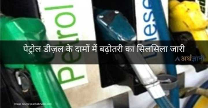 petrol rate. - rol पेट्रोल डीज़ल के दामों में बढ़ोतरी का सिलसिला जारी अर्थज्ञानी P - ShareChat