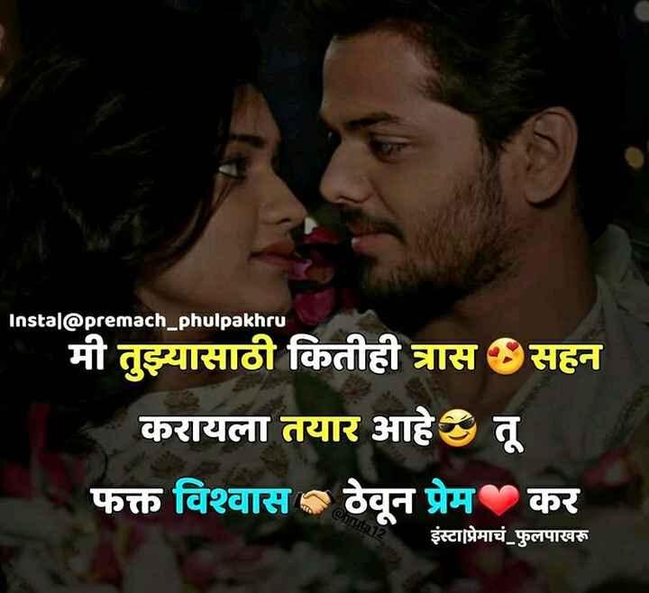 phulpakhru lover 😍😍 - Instal @ premach _ phulpakhru मी तुझ्यासाठी कितीही त्रास सहन करायला तयार आहे तू फक्त विश्वास ठेवून प्रेम कर @ rut इंस्टा | प्रेमाचं फुलपाखरू - ShareChat