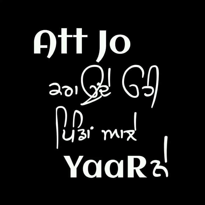 👉pinda wale👈 - Att Jo ਕਰਾਉਂਦੇ ਓਹੀ ਪਿੰਡਾਂ ਆਲੇ Yaara - ShareChat