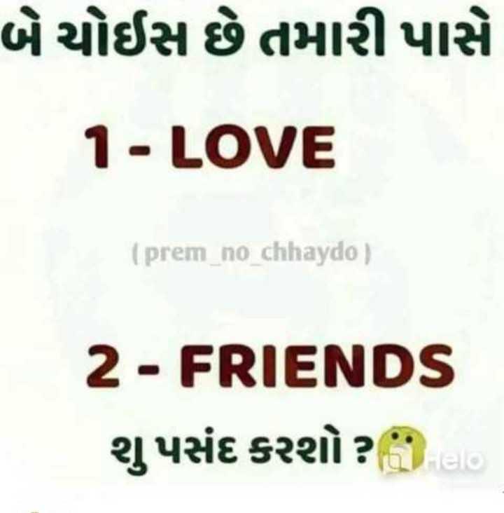 plz comment - બે ચોઈસ છે તમારી પાસે 1 - LOVE ( prem _ no _ chhaydo ) 2 - FRIENDS શુ પસંદ કરશો ? ' ' ગાઇ - ShareChat