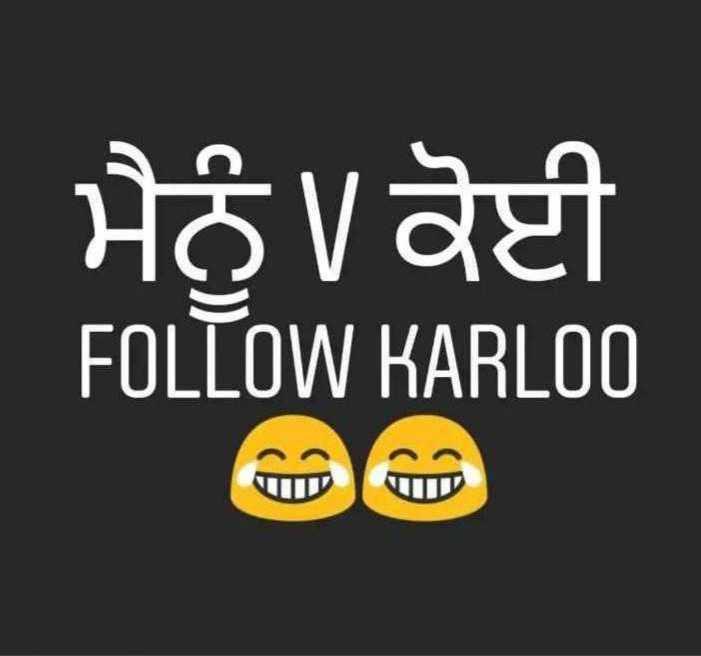 🙏plzz follow me 🙏 - ਮੈਨੂੰ ਕੋਈ FOLLOW KARLOO - ShareChat