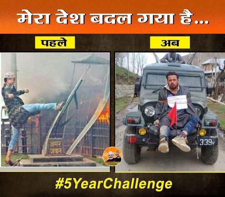 pm modi - मेरा देश बदल गया है . . . पहले अब अमर 3 : 3B # 5YearChallenge - ShareChat