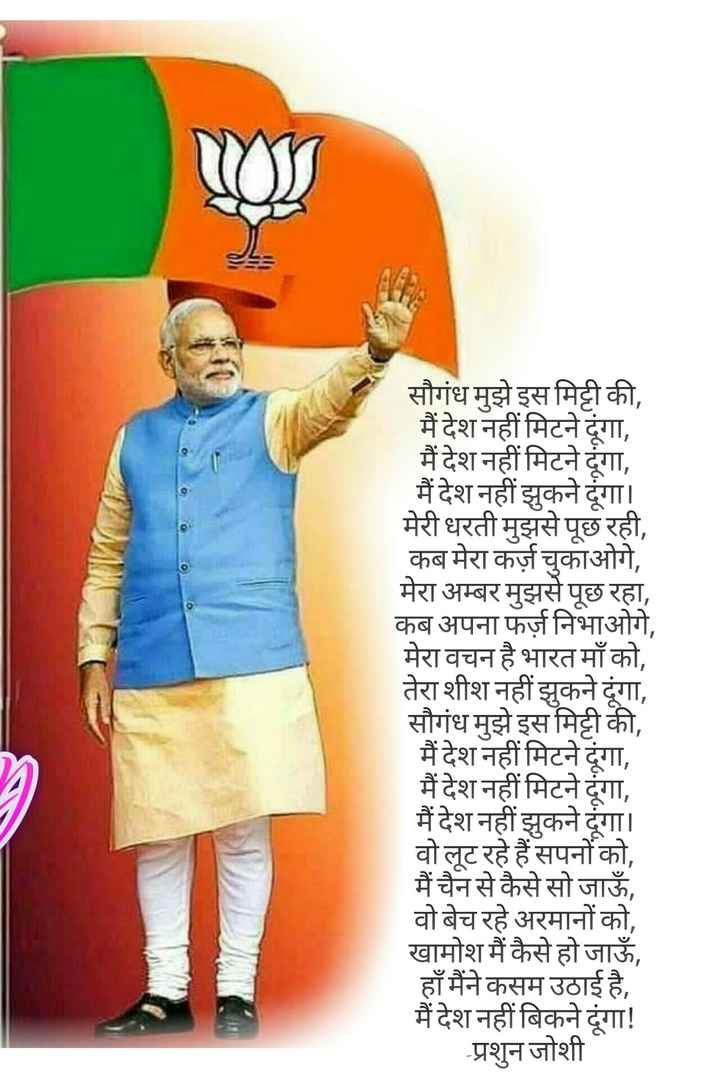 pm modi - सौगंध मुझे इस मिट्टी की , मैं देश नहीं मिटने दूंगा , मैं देश नहीं मिटने दूंगा , मैं देश नहीं झुकने दूंगा । मेरी धरती मुझसे पूछ रही , कब मेरा कर्ज चुकाओगे , मेरा अम्बर मुझसे पूछ रहा , कब अपना फर्ज निभाओगे , मेरा वचन है भारत माँ को , तेरा शीश नहीं झुकने दूंगा , सौगंध मुझे इस मिट्टी की , मैं देश नहीं मिटने दूंगा , मैं देश नहीं मिटने दूंगा , मैं देश नहीं झुकने दूंगा । वो लूट रहे हैं सपनों को , मैं चैन से कैसे सो जाऊँ , वो बेच रहे अरमानों को , खामोश मैं कैसे हो जाऊँ , हाँ मैंने कसम उठाई है , मैं देश नहीं बिकने दूंगा ! प्रशुन जोशी - ShareChat