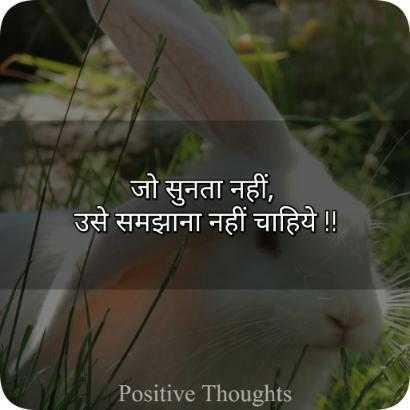positive thinking - जो सुनता नहीं , उसे समझाना नहीं चाहिये ! ! Positive Thoughts - ShareChat
