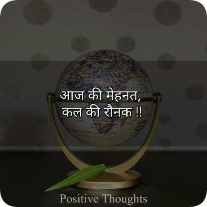 positive thinking - आज की मेहनत , कल की रौनक ! ! Positive Thoughts - ShareChat