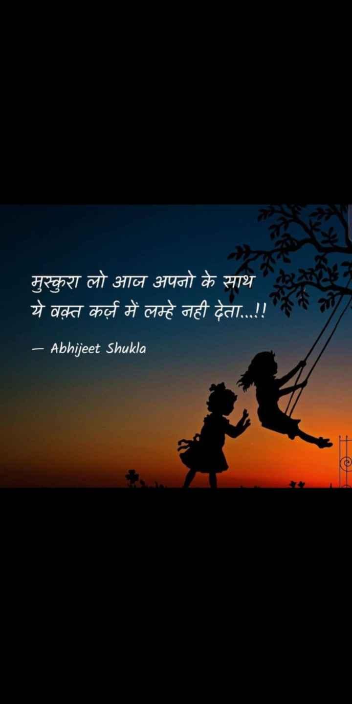 positive thinking - मुस्कुरा लो आज अपनो के साथ ये वक्त कर्ज में लम्हे नहीं देता . . . ! ! – Abhijeet Shukla - ShareChat