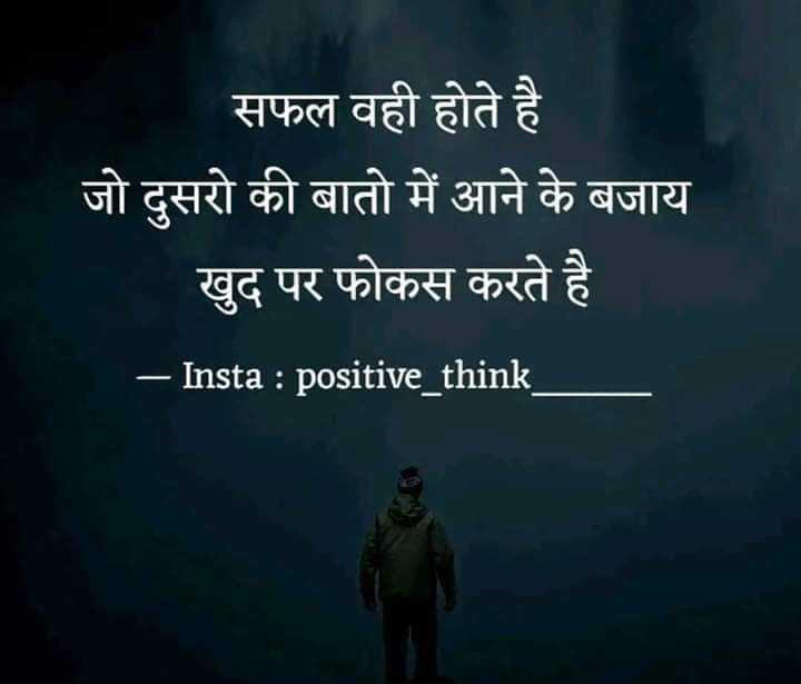 positive thinking - सफल वही होते है जो दुसरो की बातो में आने के बजाय खुद पर फोकस करते है - Insta : positive _ think - ShareChat