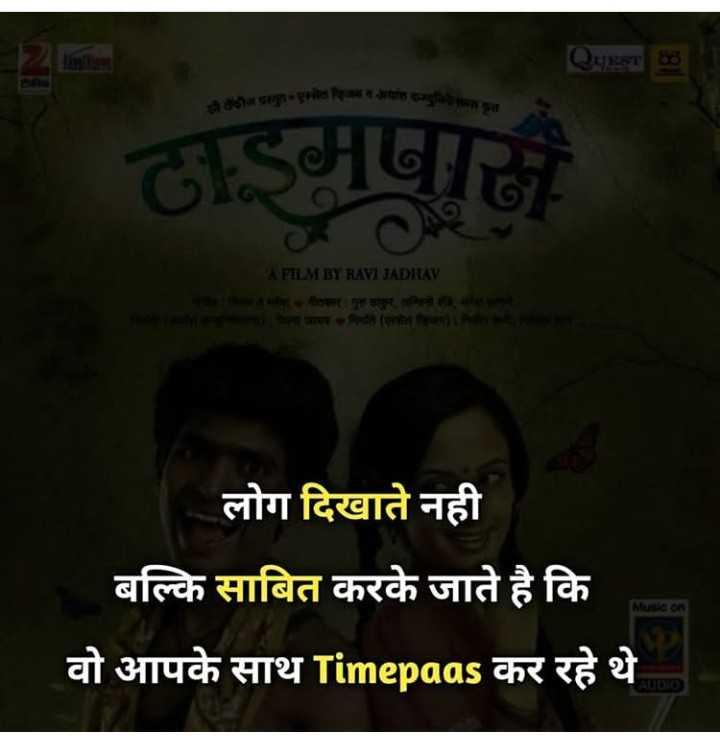 positive thinking 😊👍👍 - | कन्युनिकरुन म ठामा A FILM BY RAVI JADHAY लोग दिखाते नही बल्कि साबित करके जाते है कि Music on वो आपके साथ Timepags कर रहे थे । - ShareChat