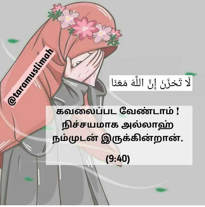 power of allah - @ taramuslimah / لا تحزن إن الله معنا கவலைப்பட வேண்டாம் ! நிச்சயமாக அல்லாஹ் நம்முடன் இருக்கின்றான் . ( 9 : 40 ) - ShareChat