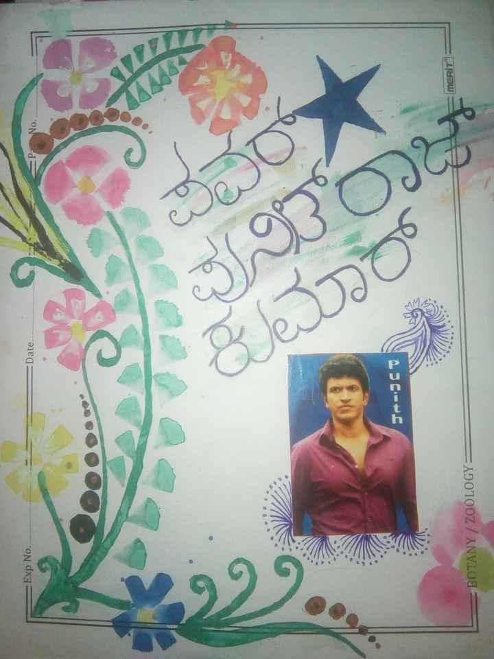 power star puneeth rajmumar - = Exp No . . Date . No . ೨೨ ) Sarv೨c MERIT BOTANY / ZOOLOGY - ShareChat