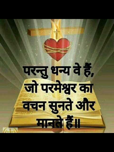 praise the lord - परन्तु धन्य वे हैं , जो परमेश्वर का वचन सुनते और मोह - ShareChat