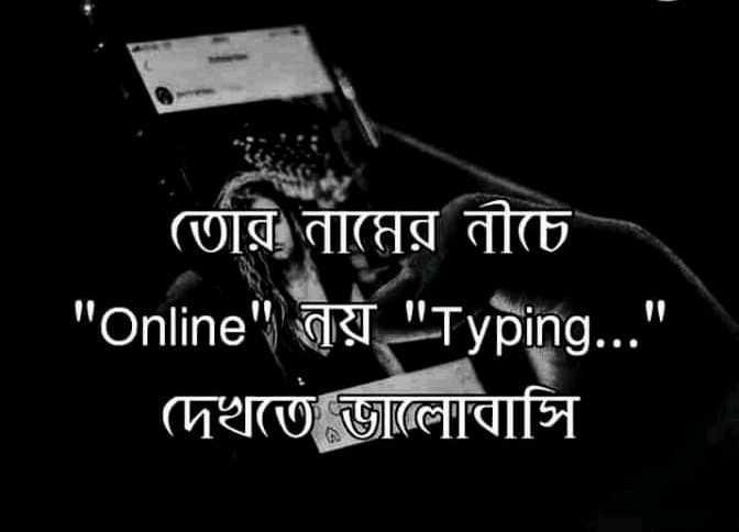 prem - তাের নামের নীচে Online নয় Typing . . . দেখতে ভালােবাসি - ShareChat